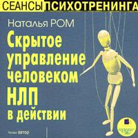 Скрытое управление человеком. НЛП в действии (аудиокнига MP3). Наталья Ром