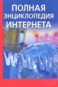 Полная энциклопедия Интернета. А. А. Орлов, Н. В. Богданов-Катьков, А. А. Гор