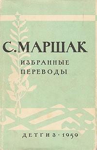 С. Маршак. Избранные переводы