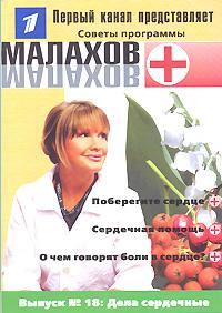 Малахов+. Выпуск 18. Дела сердечные