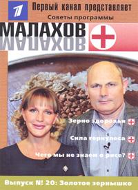 Малахов+. Выпуск 20. Золотое зернышко ( 978-5-8159-0805-5 )