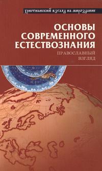 Основы современного естествознания. Православный взгляд