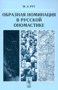Образная номинация в русской ономастике ( 978-5-382-00634-5 )