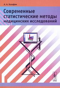 Современные статистические методы медицинских исследований. А. А. Халафян