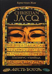 Папирус-убийца. Кристиан Жак