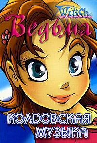 Ведьма. Колдовская музыка