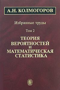 А. Н. Колмогоров. Избранные труды. В 6 томах. Том 2. Теория вероятностей и математическая статистика ( 5-02-033939-3, 5-02-033705-6 )