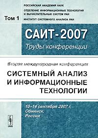 """Вторая Международная конференция """"Системный анализ и информационные технологии"""". В 2 томах. Том 1"""