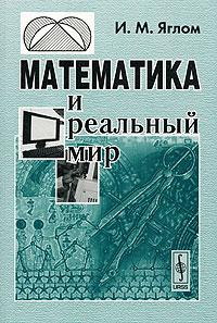 Математика и реальный мир ( 978-5-484-00823-0, 5-484-00823-9 )