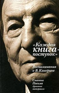 """Книга """"Каждая книга - поступок"""". Воспоминания о В. Каверине"""