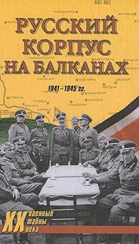 Русский Корпус на Балканах. 1941-1945 гг. ( 978-5-9533-2865-4 )