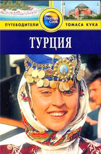 Турция. Путеводитель. Диана Дарк