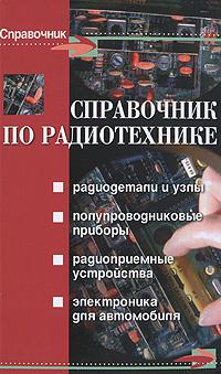 Справочник по радиотехнике