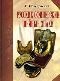 Русские офицерские шейные знаки. Г. Э. Введенский