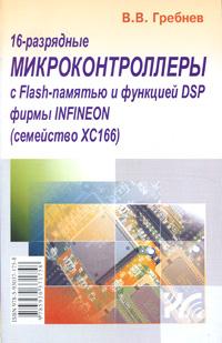 16-разрядные микроконтроллеры с Flash-памятью и функцией DSP фирмы Infineon (семейство ХС166) ( 978-5-93037-175-8 )
