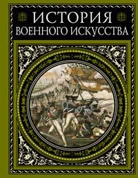 История военного искусства. Н. П. Михневич