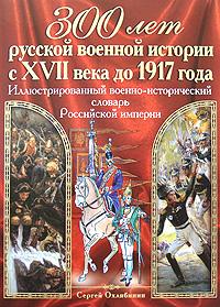 Сергей Охлябинин. Иллюстрированный военно-исторический словарь Российской империи