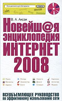 Новейшая энциклопедия Интернет (+ CD-ROM). В. А. Аксак