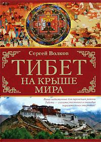 Книга Тибет. На крыше мира