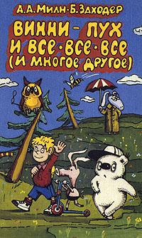 Винни-Пух и все-все-все (и многое другое)12296407Винни-Пух - довольно толстый медвежонок - больше всего на свете любит поесть. А кроме этого он сочиняет песенки, пыхтелки, сопелки и кричалки на все случаи жизни. Многие из них ты знаешь по мультфильмам про Винни. Но друзья - Кристофер Робин, Пятачок, Иа-Иа, Кролик, Тигра, Кенга и Ру - любят его не за это. Пусть Винни-Пух не очень сообразительный медвежонок, зато каждое безвыходное положение, в которое он попадает, превращается в настоящее приключение для всех-всех-всех!