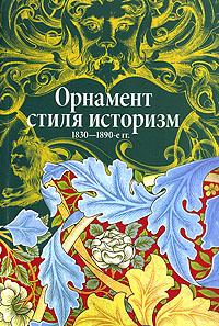 Орнамент стиля историзм 1830 - 1890-е гг.