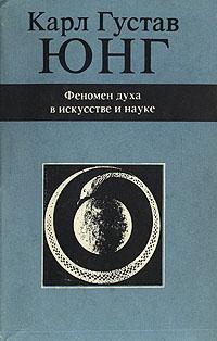 Феномен духа в искусстве и науке, Карл Густав Юнг