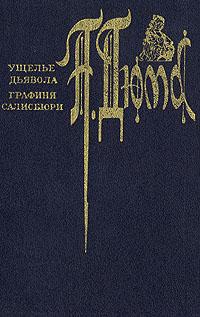 Книга Ущелье Дьявола. Графиня Салисбюри