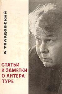 А. Твардовский. Статьи и заметки о литературе