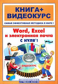 Word, Excel и электронная почта с нуля! (+ CD-ROM) ( 978-5-93673-103-7 )