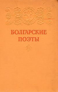 Болгарские поэты