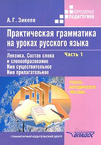 Практическая грамматика на уроках русского языка. В 4 частях. Часть 1. Лексика. Состав слова и словообразование. Имя существительное. Имя прилагательное
