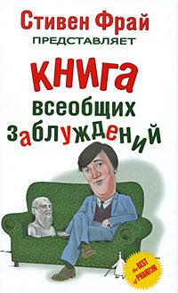 Книга Книга всеобщих заблуждений