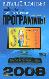 Новейшая энциклопедия. Компьютерные программы 2008. Виталий Леонтьев
