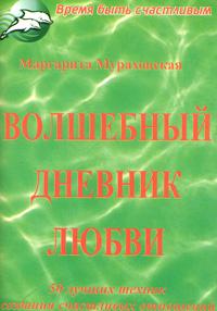 Маргарита Мураховская - Поиск книг - Самади.ру - быстрый поиск книг