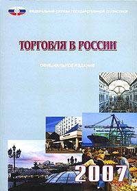 Торговля в России. 2007