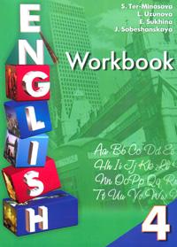 English: Workbook / Английский язык. Рабочая тетрадь