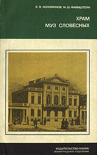 Храм муз словесных (Из истории Российской Академии)