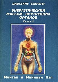Энергетический массаж внутренних органов. В двух книгах. Книга 2