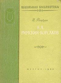Н. А. Римский-Корсаков