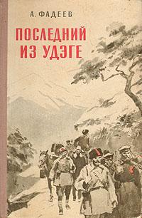 А. Фадеев Последний из Удэге