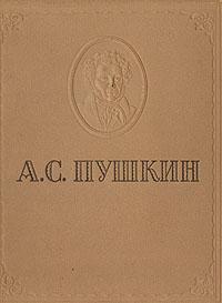 А. С. Пушкин А. С. Пушкин. Избранные сочинения