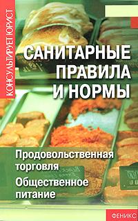 Санитарные правила и нормы. Продовольственная торговля. Общественное питание