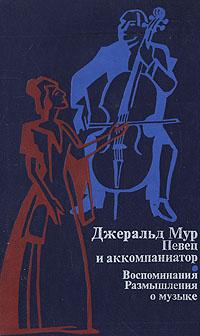 Певец и аккомпаниатор