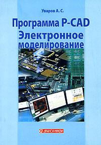 Программа P-CAD. Электронное моделирование ( 978-5-86404-220-5 )