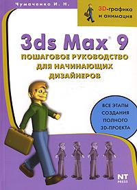 Как выглядит 3ds Max 9. Пошаговое руководство для начинающих дизайнеров