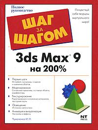 Как выглядит 3ds Max 9 на 200%