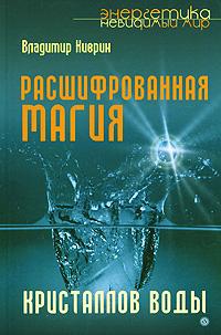 Расшифрованная магия кристаллов воды