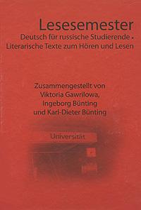 Lesesemester: Literarische Texte zum Anhoren und Lesen / Семестр с книгой. Избранные художественные тексты для углубленного изучения немецкого языка (+ CD)