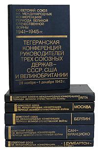 Советский Союз на международных конференциях периода Великой Отечественной Войны, 1941-1945 гг. (комплект из 6 книг)