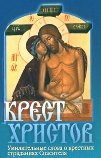 Купить Крест Христов. Умилительные слова о крестных страданиях Спасителя, Святитель Иоанн Златоуст